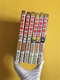 火影忍者(第二部)1-6 全6册