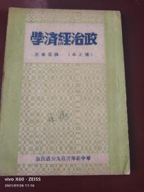 政治经济学〈1949年5月版,土纸本仅印3500册)
