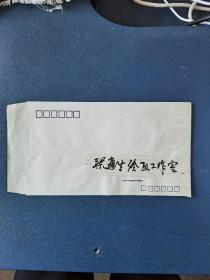 """信封:梁连生毛笔写""""绘画工作室"""""""