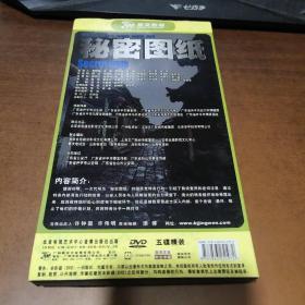 秘密图纸 5碟DVD【王志飞、王晓娟、杨志刚、吴越、颜世魁、郑强、牛宝军/等主演】