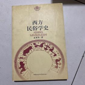 西方民俗学史