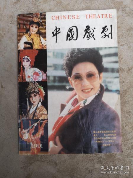 中国戏剧,1991-1