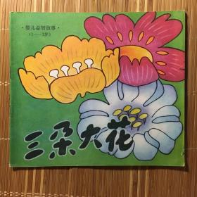 彩绘连环画  婴儿益智故事 三朵大花