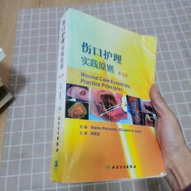 伤口护理实践原则(翻译版 第3版)译者亲笔签名题赠