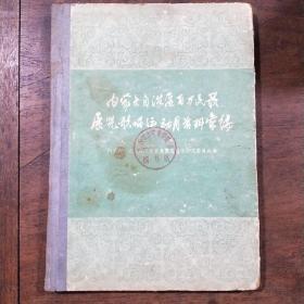 内蒙古自治区百万民歌展览歌唱运动月资料汇编
