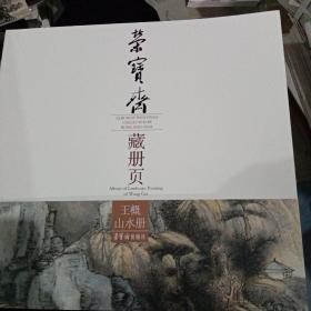 荣宝斋藏册页:王概山水册