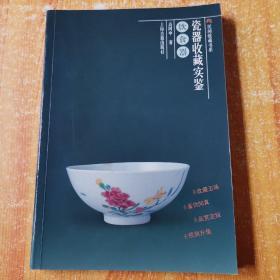 民间收藏书系  瓷器收藏实鉴  饮食器