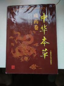 中华本草:藏药卷