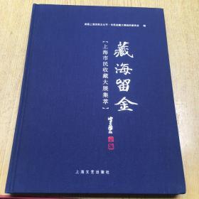 藏海留金 上海市民收藏大展集萃* 精装16开 {全品相}【C--5】