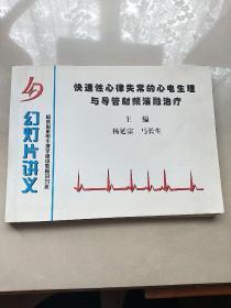 快速性心律失常的心电生理与导管射频消融治疗(16开本)