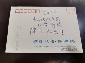 7.25~5早期中国大陆实寄台湾封一个(内无信)