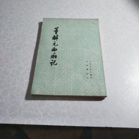 董解元西厢记(人民文学1978年版本)