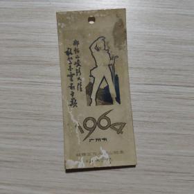 1964年广州市越秀区万人登山纪念