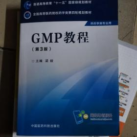 GMP教程(第三版)/全国高等医药院校药学类第四轮规划教材