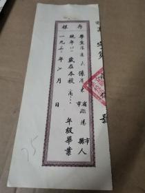 1951年毕业证书存根:上海市私立晓光中学(并入震旦附中,1958年并入上海市向明中学) 张应民(广东潮阳人)