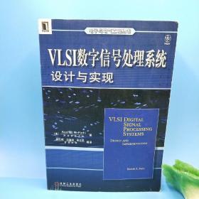 VLSI数字信号处理系统设计与实现 (平装)