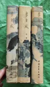 李自成上中下册全五卷(以图为准)