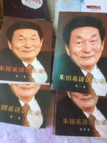 朱镕基讲话实录(1一4卷)