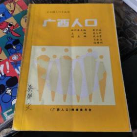 中国人口丛书:广西人口 签名赠本