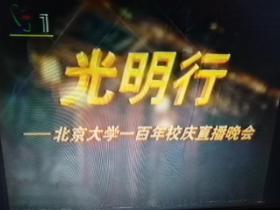 录像带,光明行(北京大学百年校庆直播晚会)(王菲,那英,关牧村等)