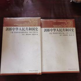 剑桥中华人民共和国史(上下卷)