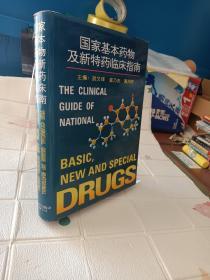 国家基本药物及新特药临床指南 签赠本