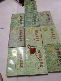 解放军将领传(第1~6、8~11)共十卷合售