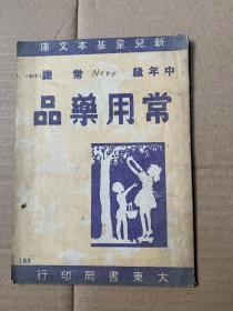 5887:新儿童基本文库/中年级常识(十七)《常用药品》 民国37年课本