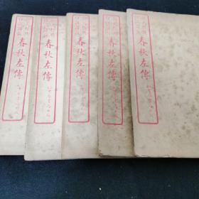 新式标点白话译注     春秋左传    五册   缺卷一