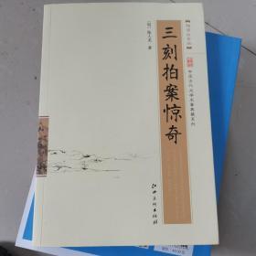 中国古代文学名著典藏系列:三刻拍案惊奇(超值白金版)