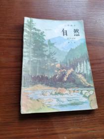小学课本 自然 第五册