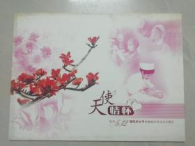 天使情怀---纪念5.12国际护士节(邮册、面值12.8元)