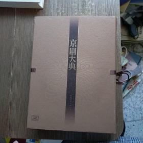 京剧大典(26光盘),一本书,一本唱词  实物拍图 有货