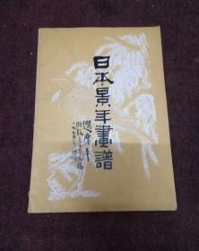 日本景年画谱 (天津市艺术学院工艺美术系)