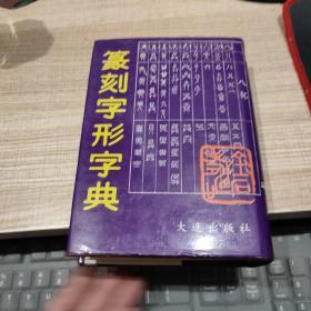 篆刻字形字典