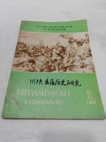 川陕苏区历史研究1987.1