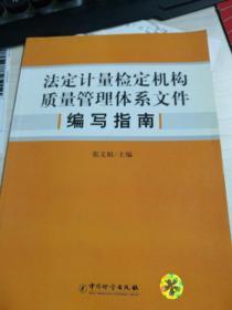 法定计量检定机构质量管理体系文件编写指南