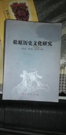 松原历史文化研究