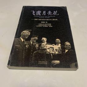 飞虎月亮花:美国飞虎队里的中国女护士黄欢笑
