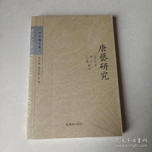 唐藝研究:任中敏文集