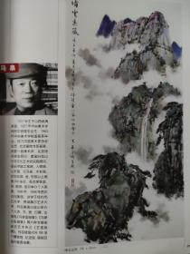 画页(散页印刷品)--国画书法---晴云远岚【马泉】、湖畔人家、山里人家【王墨凡】1070