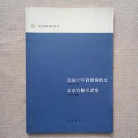 近代史料笔记丛刊:民国十年官僚腐败史 北京官僚罪恶史