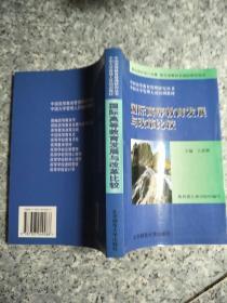 国际高等教育发展与改革比较   原版内页干净
