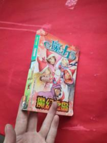 魔力口袋书:魔幻之岛