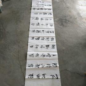 书法家薛跃书法作品   (八尺对开)