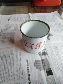 小搪瓷缸 艰苦朴素