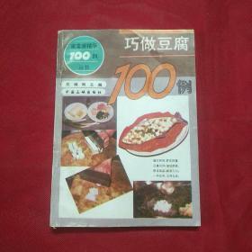 巧做豆腐100例