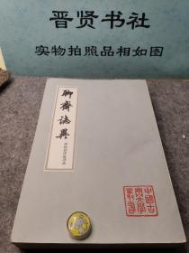 聊斋志异会校会注会评本(第一册,一版一印)
