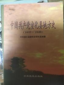 中国共产党宣化地方史(1937-1949)