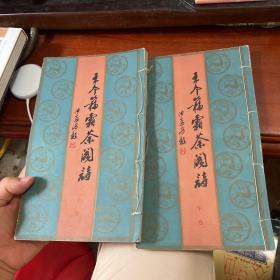 王个簃霜荼阁诗(上下两册)